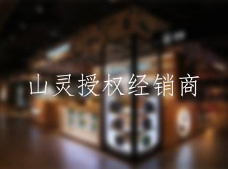 香港音响电子